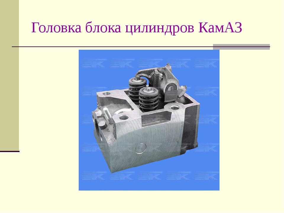 Головка блока цилиндров КамАЗ