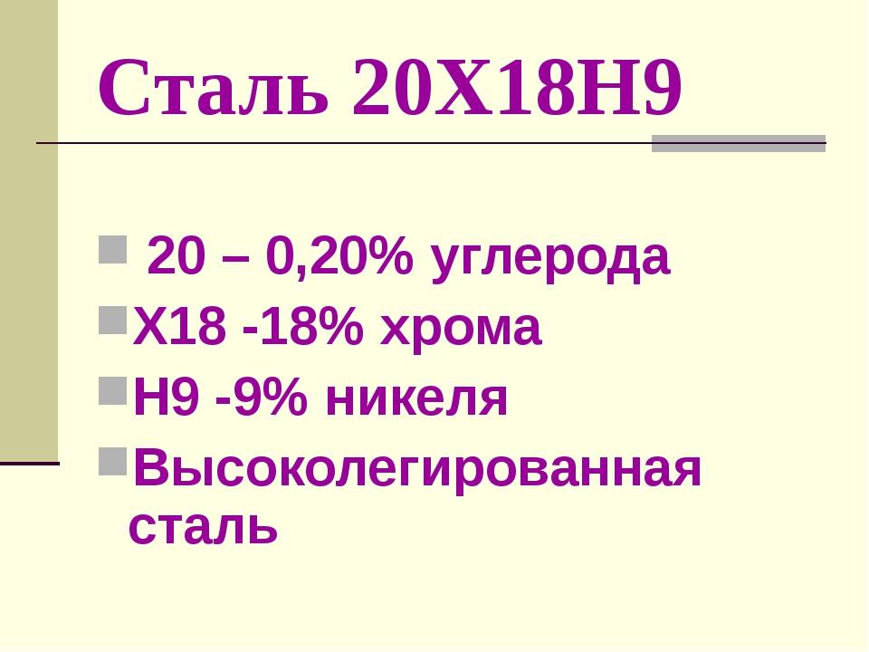 Сталь 20Х18Н9 20 – 0,20% углерода Х18 -18% хрома Н9 -9% никеля Высоколегирова...