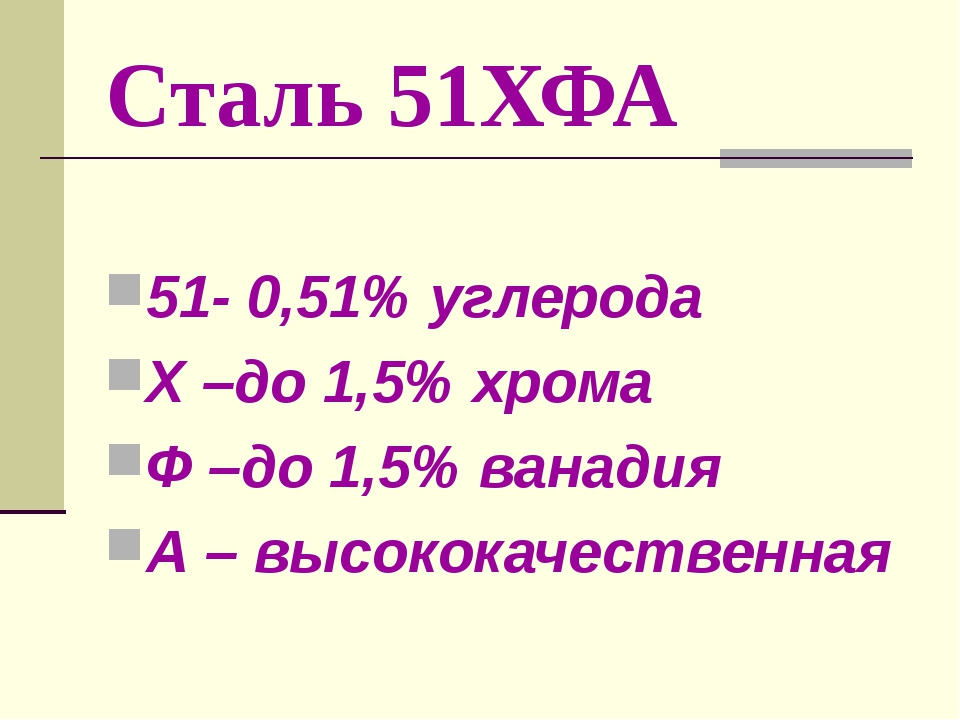 Сталь 51ХФА 51- 0,51% углерода Х –до 1,5% хрома Ф –до 1,5% ванадия А – высоко...