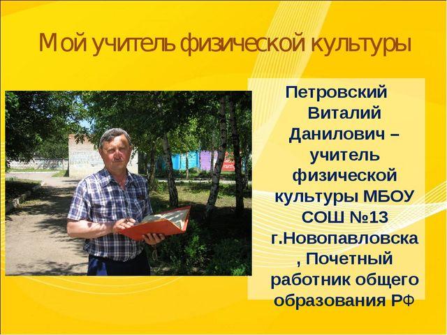 Мой учитель физической культуры Петровский Виталий Данилович – учитель физиче...