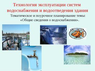 Технология эксплуатации систем водоснабжения и водоотведения здания Тематичес