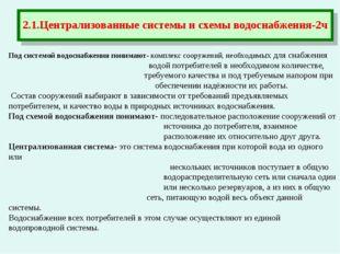 2.1.Централизованные системы и схемы водоснабжения-2ч Под системой водоснабже