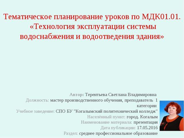 Тематическое планирование уроков по МДК01.01. «Технология эксплуатации систе...