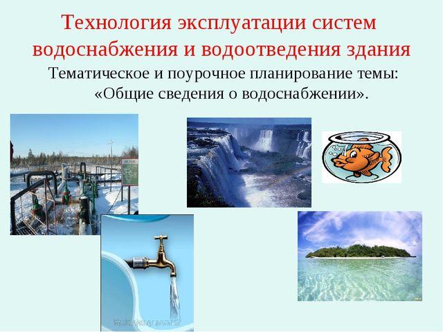 Технология эксплуатации систем водоснабжения и водоотведения здания Тематичес...