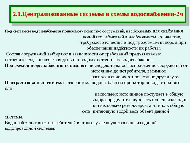 2.1.Централизованные системы и схемы водоснабжения-2ч Под системой водоснабже...