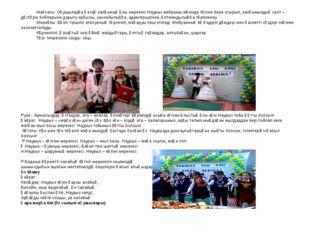 Мақсаты: Оқушыларға Қазақ халқының ұлы мерекесі Наурыз мейрамы жөнінде түсін