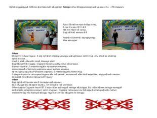 Ортаға ауданддық Айгөлек фестивалінің жүлдегері Айзере атты бүлдіршінімізді ш