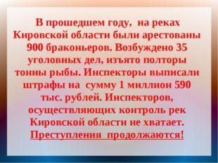 В прошедшем году, на реках Кировской области были арестованы 900 браконьеров