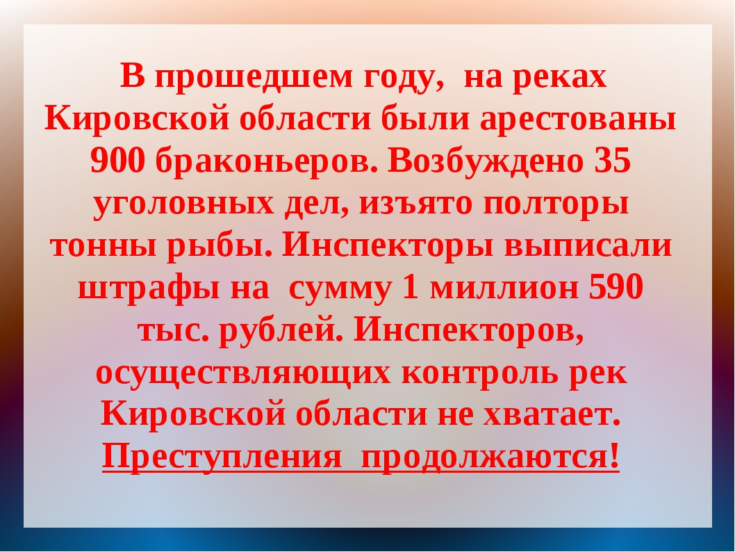 В прошедшем году, на реках Кировской области были арестованы 900 браконьеров...
