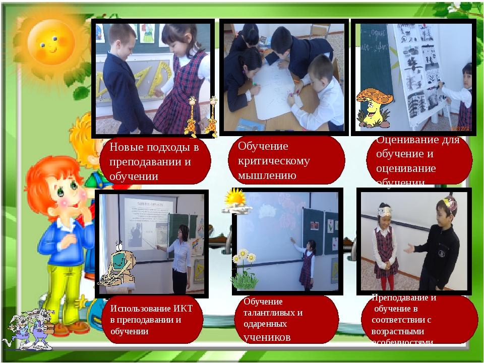 Новые подходы в преподавании и обучении Обучение критическому мышлению Оцени...
