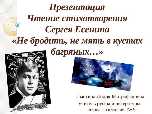 Презентация Чтение стихотворения Сергея Есенина «Не бродить, не мять в кустах...