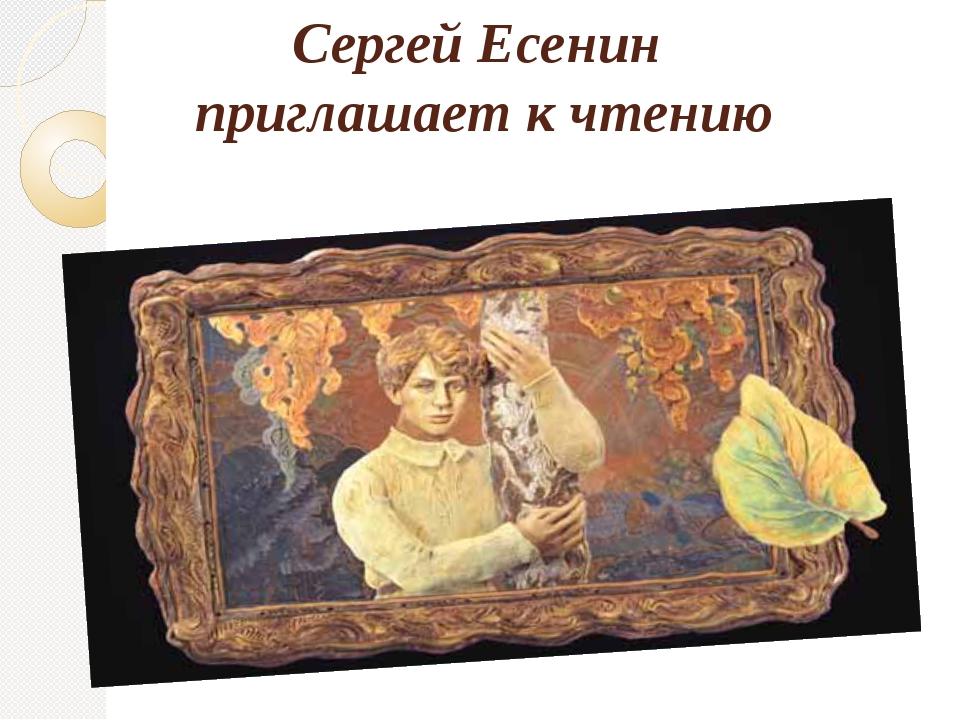 Сергей Есенин приглашает к чтению