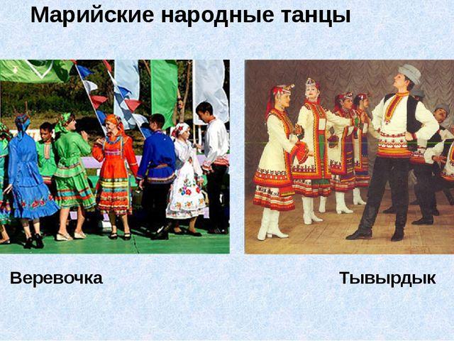 Марийские народные танцы Веревочка Тывырдык