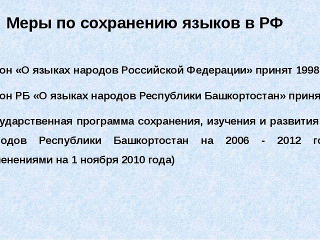 Закон «О языках народов Российской Федерации» принят 1998г. Закон РБ «О языка...