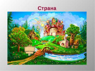 Страна Дробей