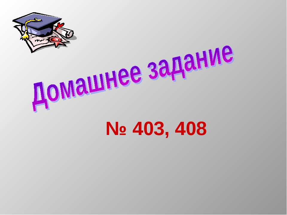 № 403, 408