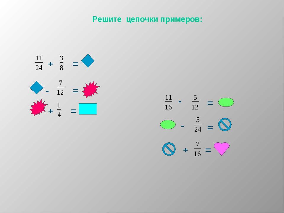 Решите цепочки примеров: = + = = - + - - = = = +