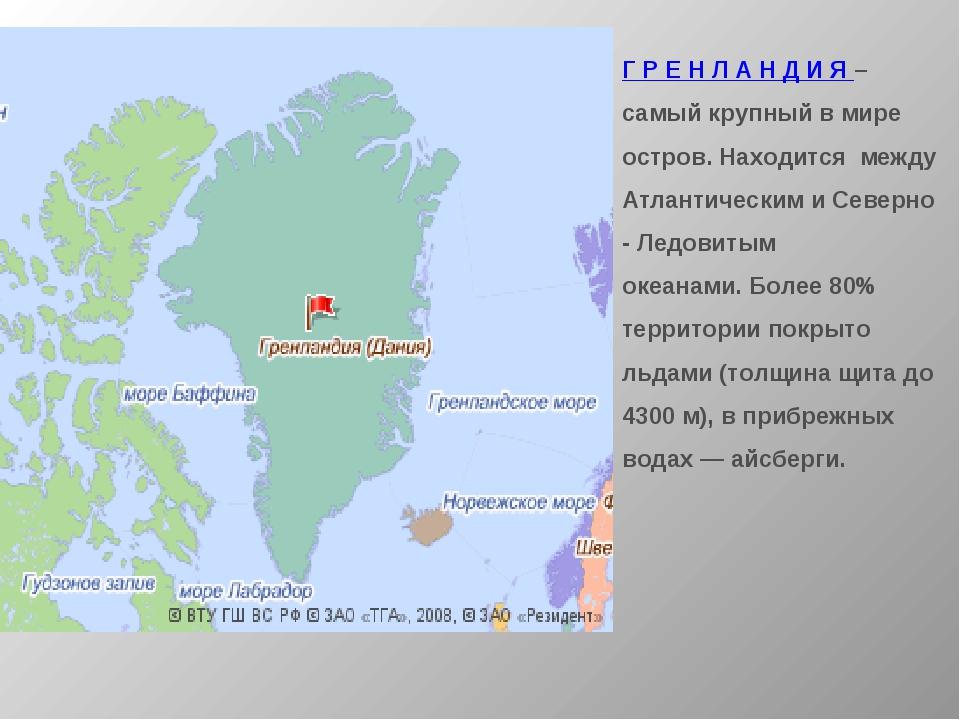 Г Р Е Н Л А Н Д И Я – самый крупный в мире остров. Находится между Атлантичес...