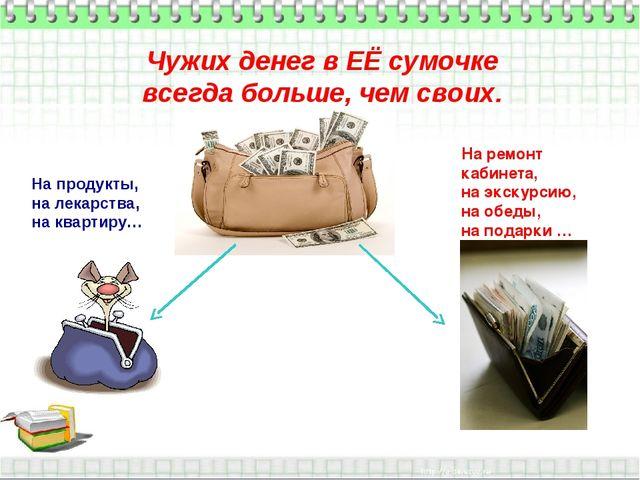 Чужих денег в ЕЁ сумочке всегда больше, чем своих. На продукты, на лекарства,...