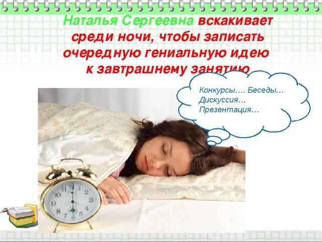 Наталья Сергеевна вскакивает среди ночи, чтобы записать очередную гениальную...