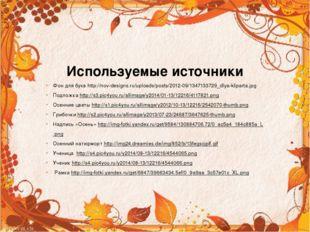 Используемые источники Фон для букв http://nov-designs.ru/uploads/posts/2012-