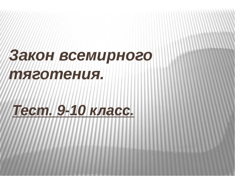 Закон всемирного тяготения. Тест. 9-10 класс.