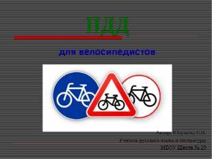 для велосипедистов Автор: Юнушева Е.В. Учитель русского языка и литературы МБ