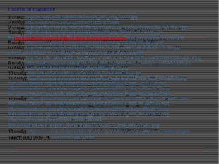 Список источников: 1 слайд: http://m.bk55.ru/fileadmin/bkinform/bk_info_orig_