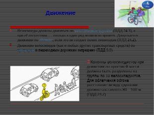 Велосипеды должны двигаться по велосипедной дорожке (ПДД 24.3), а при её отсу