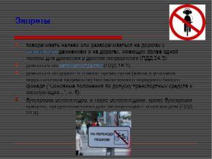 Запреты поворачивать налево или разворачиваться на дорогах с трамвайным движе