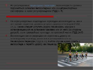 На регулируемых пешеходных переходах велосипедисты должны подчиняться сигнала