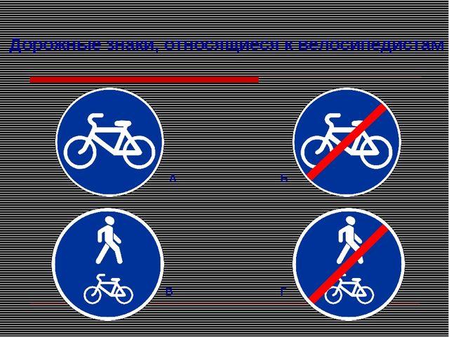 Дорожные знаки, относящиеся к велосипедистам А Б В Г