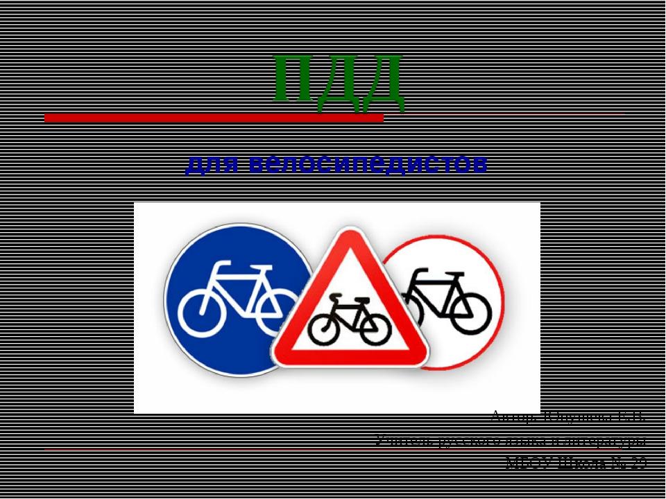 для велосипедистов Автор: Юнушева Е.В. Учитель русского языка и литературы МБ...