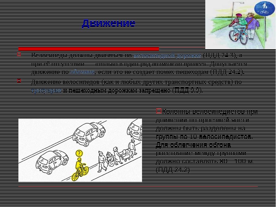 Велосипеды должны двигаться по велосипедной дорожке (ПДД 24.3), а при её отсу...