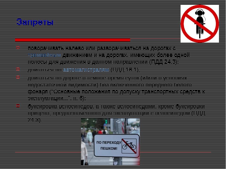 Запреты поворачивать налево или разворачиваться на дорогах с трамвайным движе...
