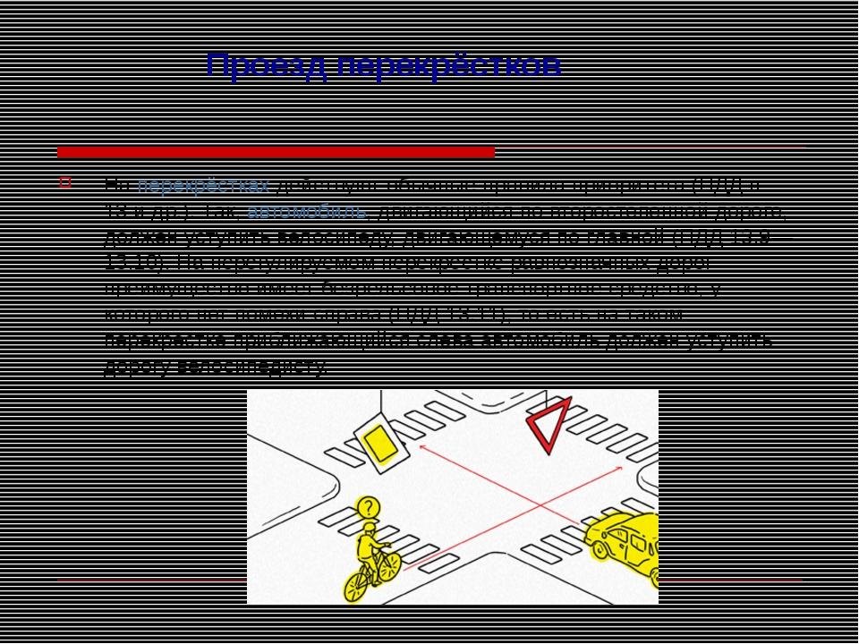 На перекрёстках действуют обычные правила приоритета (ПДД п. 13 и др.). Так,...