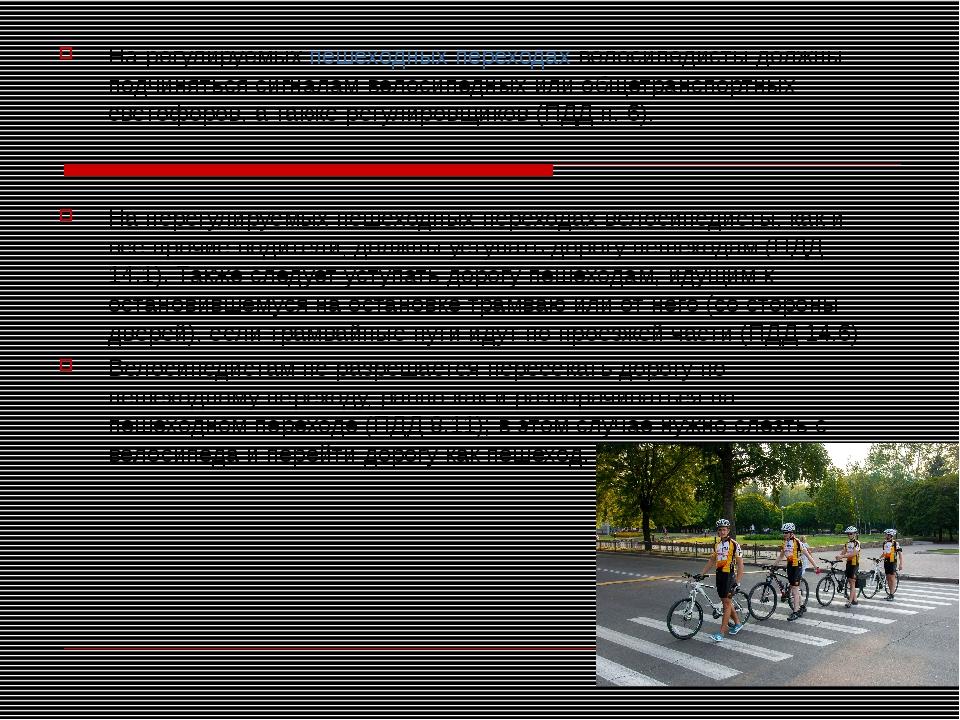 На регулируемых пешеходных переходах велосипедисты должны подчиняться сигнала...