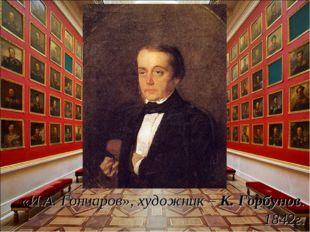 «И.А. Гончаров», художник – К. Горбунов. 1842г.