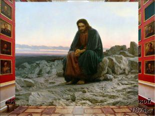 «И. А. Гончаров», художник – И. Н. Крамской 1874г.