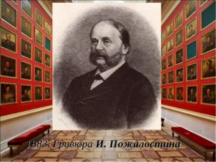 1883. Гравюра И. Пожалостина