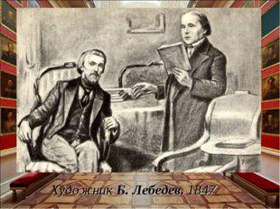 Художник Б. Лебедев. 1847