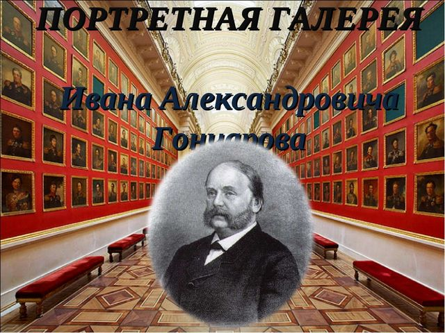 ПОРТРЕТНАЯ ГАЛЕРЕЯ Ивана Александровича Гончарова