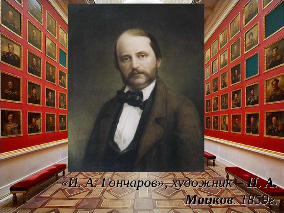 «И. А. Гончаров», художник – Н. А. Майков. 1859г.