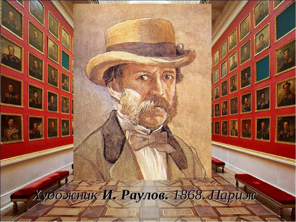 Художник И. Раулов. 1868. Париж