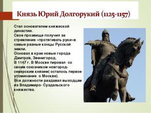 Стал основателем княжеской династии. Свое прозвище получил за стремление «про