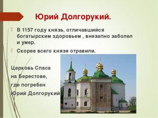 Юрий Долгорукий. В 1157 году князь, отличавшийся богатырским здоровьем , внез