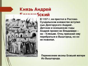 Князь Андрей Боголюбский В 1157 г. на престол в Ростово- Суздальском княжеств