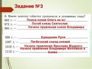 Задание №3 Поход князя Олега на юг Погиб князь Святослав Начало правления кня