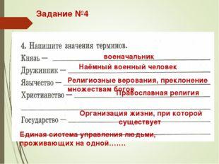 Задание №4 военачальник Наёмный военный человек Религиозные верования, прекло