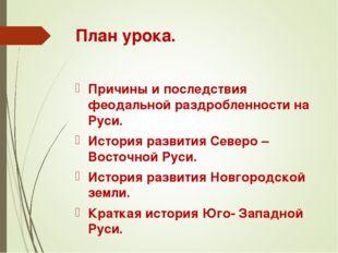 План урока. Причины и последствия феодальной раздробленности на Руси. История